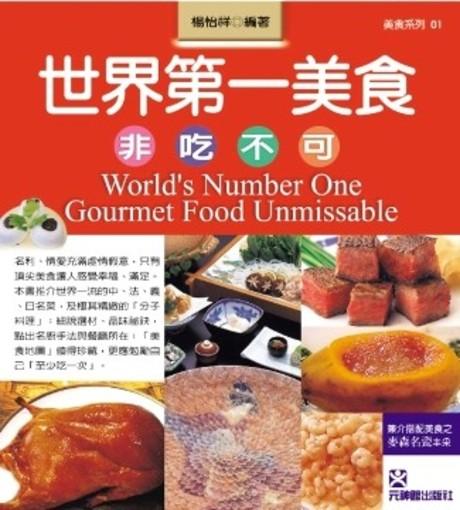 世界第一美食非吃不可