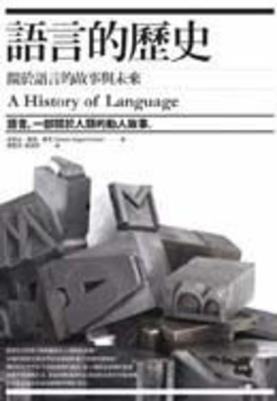 語言的歷史(平裝)