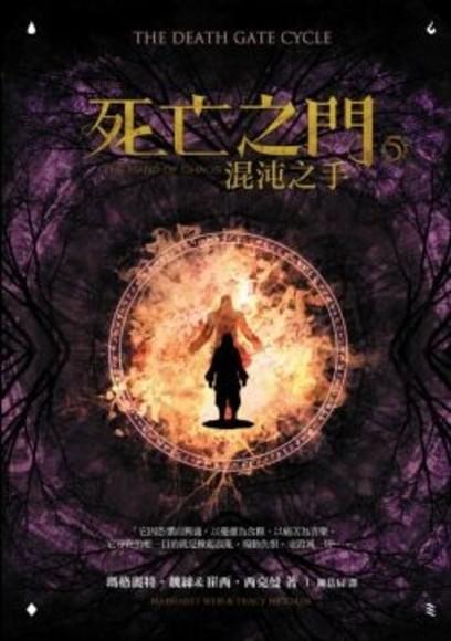 死亡之門5:混沌之手(全新封面)