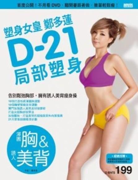 塑身女皇鄭多蓮D-21局部塑身(渾圓胸&誘人美背)首度公開!不用看DVD ,翻開書跟著做,簡單輕鬆瘦