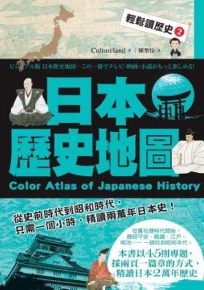 輕鬆讀歷史2 日本歷史地圖
