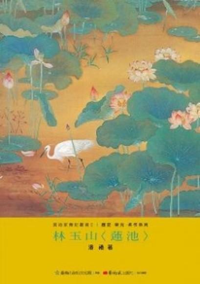 林玉山:蓮池