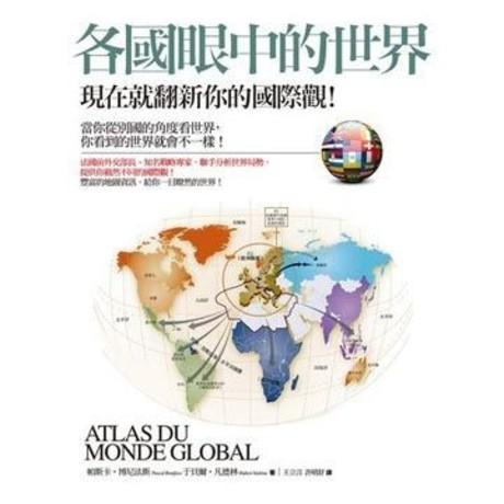 各國眼中的世界:現在就翻新你的國際觀!