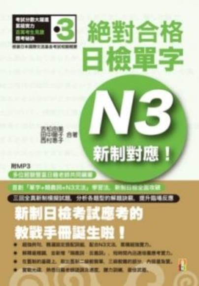新制對應  絕對合格!日檢單字N3(25K+1MP3)(平裝)