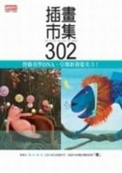 插畫市集302(平裝)