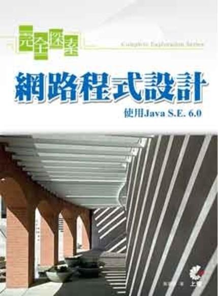 完全探索網路程式設計-使用Java S.E. 6.0