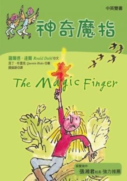 神奇魔指(新版)