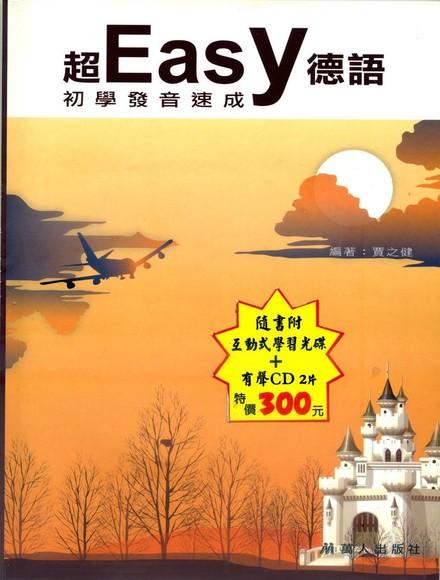 超EASY德語初學發音速成 書+CD+CD-R(平裝)