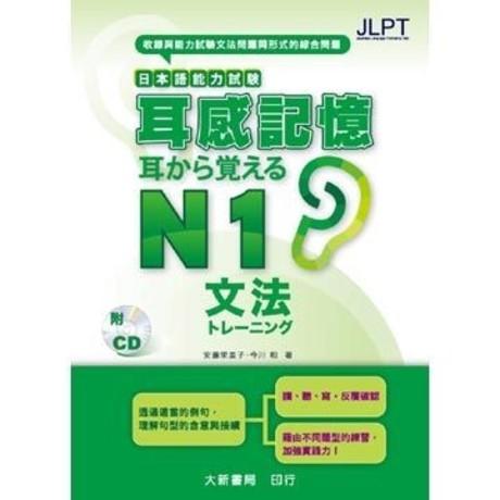 日本語能力試驗 耳感記憶 文法N1