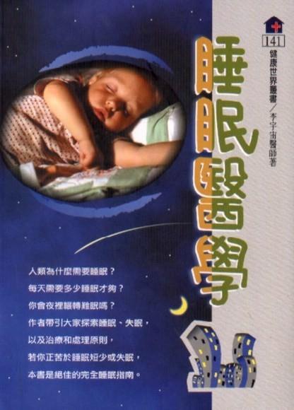 睡眠醫學(平裝)