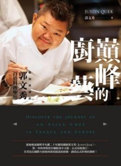 巔峰的廚藝:新加坡御廚郭文秀百道料理聖經(精裝)