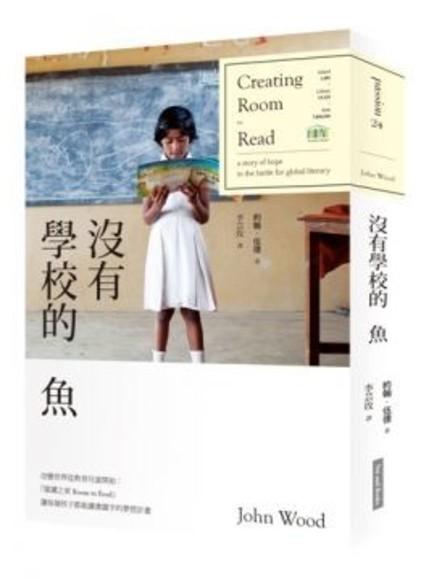 沒有學校的魚:「閱讀之家」讓每個孩子都能讀書的夢想計畫