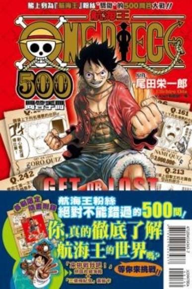 航海王500問答手冊 (首刷限定版)