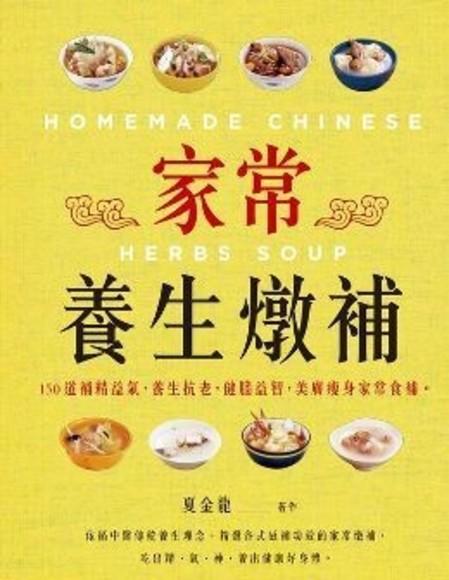 家常養生燉補:150道補精益氣,養生抗老,健腦益智,美膚瘦身家常食補