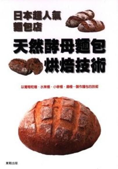 日本超人氣麵包店─天然酵母麵包烘焙技術(平裝)