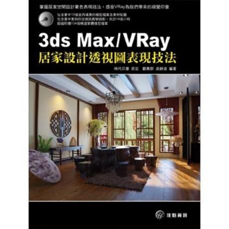 3ds Max / VRay 居家設計透視圖表現技法