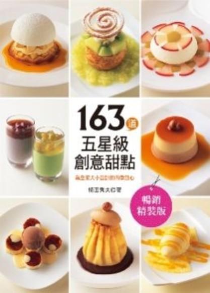 163道五星級創意甜點:為全家大小設計的四季點心(暢銷精裝版)(精裝)