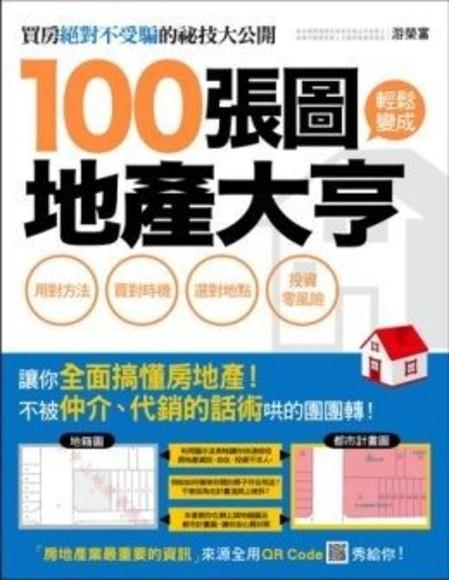 100張圖輕鬆變成地產大亨:用對方法、買對時機、選對地點,投資零風險!