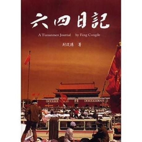 六四日記:廣場上的共和國