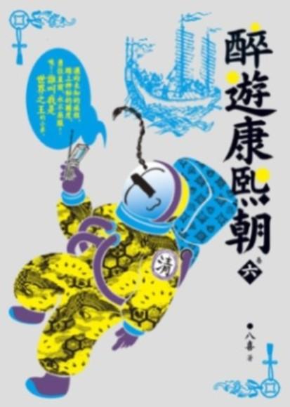 醉遊康熙朝(卷六)