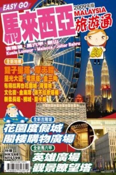 旅遊通-馬來西亞2009→(膠裝)