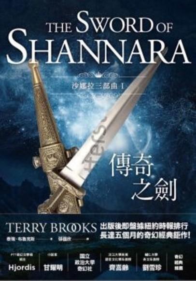 沙娜拉三部曲Ⅰ:傳奇之劍