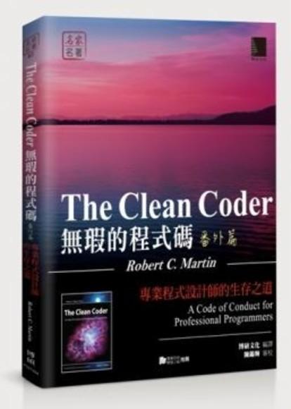 無瑕的程式碼(番外篇)專業程式設計師的生存之道