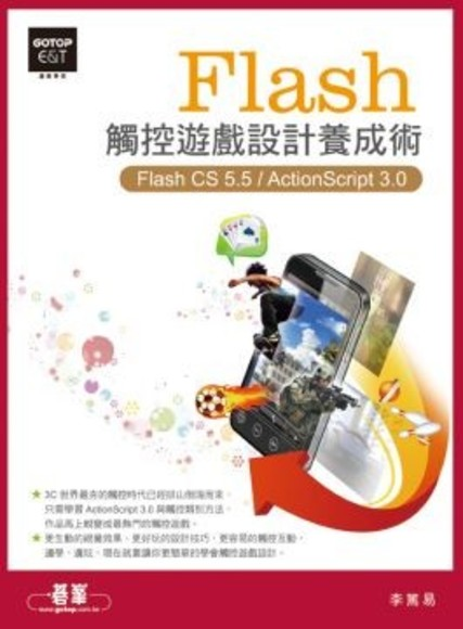 Flash觸控遊戲設計養成術(Flash CS 5.5 / ActionScript 3.0,附範例檔、CS5.5試用版)(平裝附數位影音光碟)