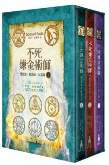 不死煉金術師套書(上)1~3冊套書:雙胞胎.魔法師.女巫師