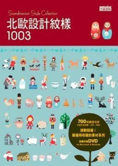 北歐設計紋樣1003(隨書附DVD)(平裝)