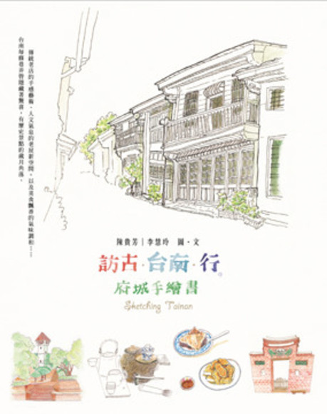 訪古.台南.行:府城手繪書