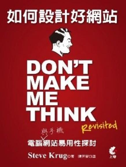 如何設計好網站:Dont Make Me Think