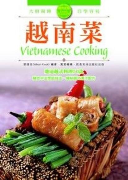 世界廚房:越南菜