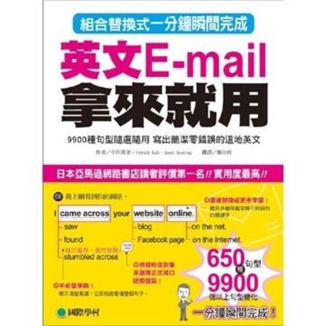 英文E-mail拿來就用:9900種句型隨選隨用,寫出簡潔零錯誤的道地英文