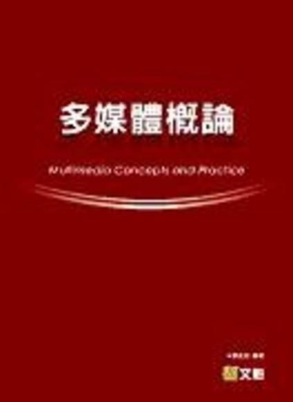 多媒體概論(附CD)