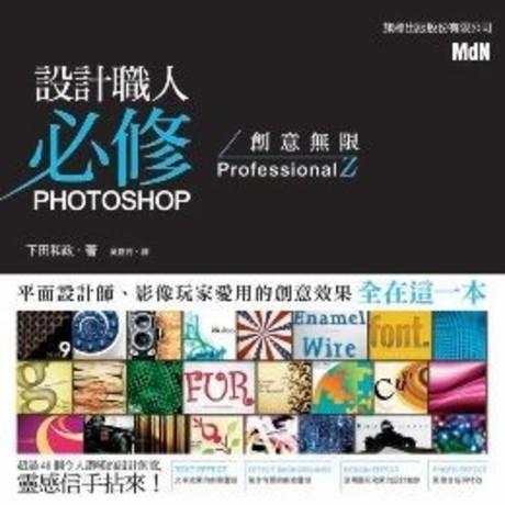 設計職人必修:PHOTOSHOP 創意無限 ProfessionalZ