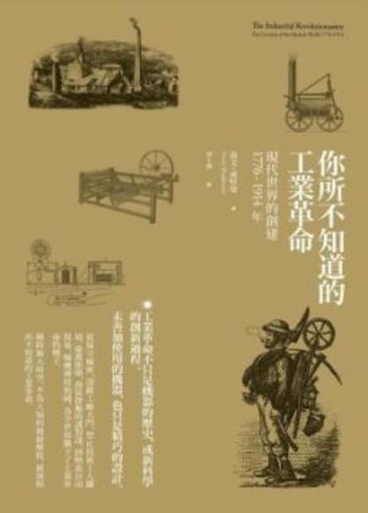你所不知道的工業革命:現代世界的創建 1776-1914年(平裝)
