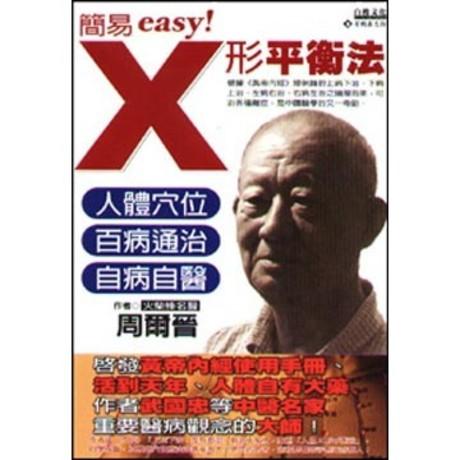 簡易X形平衡法(B.平裝)