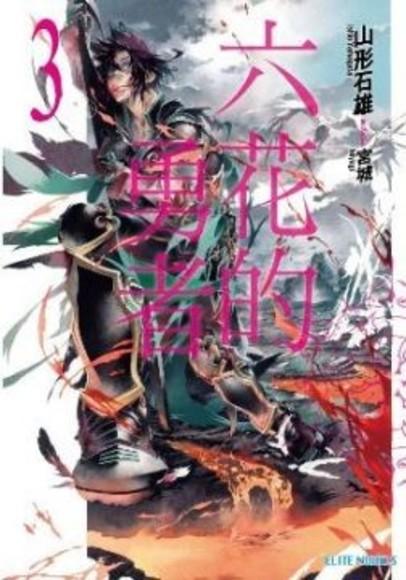 (輕小說)六花的勇者(03)