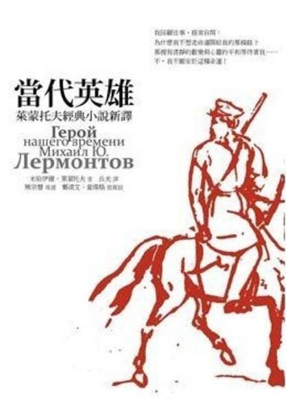 當代英雄:萊蒙托夫經典小說新譯