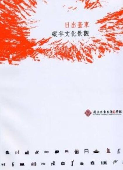 日出臺東: 縱谷文化景觀(平裝)