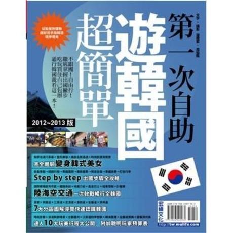 第一次自助遊韓國超簡單12'-13'版