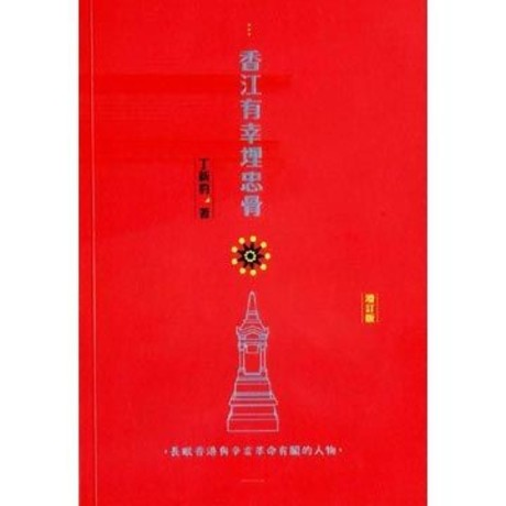 香江有幸埋忠骨:長眠香港與辛亥革命有關的人物(增訂版)