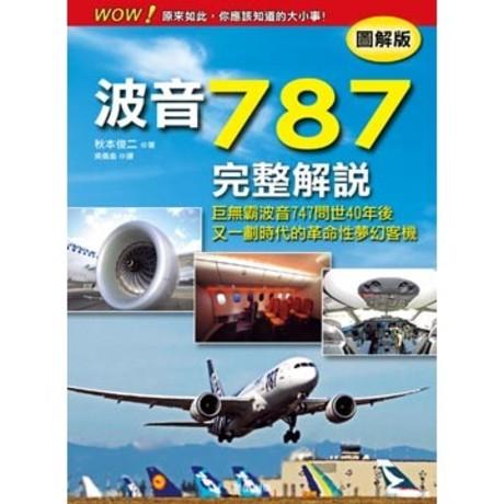 波音787完整解說(圖解版)