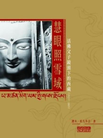 慧眼照雪域-活佛父子鏡頭下的西藏