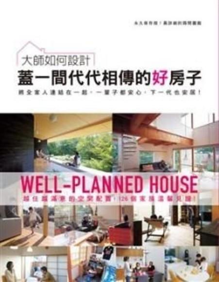 大師如何設計:蓋一間代代相傳的好房子