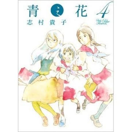 青之花(04)
