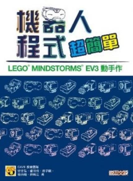機器人程式超簡單:LEGO? MINDSTORMS? EV3動手作