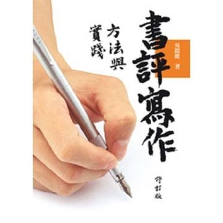 書評寫作方法與實踐(修訂版)