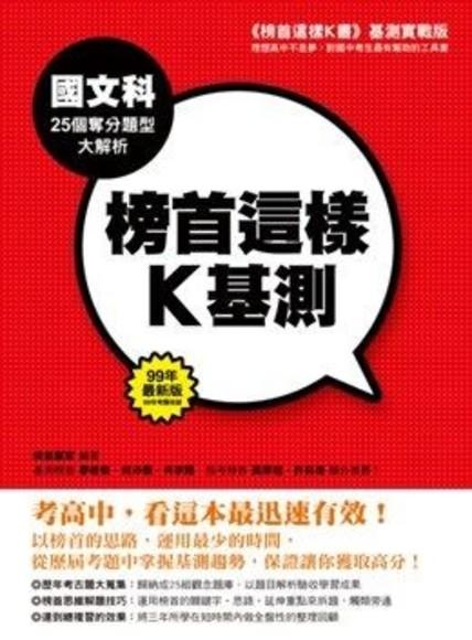 榜首這樣K基測: 國文科25個奪分題型大解析(平裝)